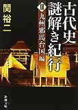 古代史謎解き紀行III: 九州邪馬台国編 (新潮文庫)