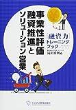 事業性評価融資推進とソリューション営業 ([融資力]トレーニングブック)