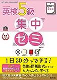 【CD付】DAILY2週間 英検5級集中ゼミ 改訂版 (旺文社英検書)