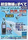 航空無線のすべて2019 (三才ムック)