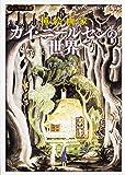 挿絵画家 カイ・ニールセンの世界 (ビジュアル選書)