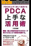 PDCA上手な活用術: PDCAを上手く回して成長する