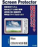 【超衝撃吸収+撥水】Nikon COOLPIX W300専用 液晶保護フィルム (衝撃吸収フィルム撥水機能付)