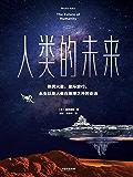 人类的未来(移民火星、星际旅行、永生以及人类在地球之外的命运)