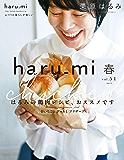 栗原はるみ haru_mi 2019年 4月号 [雑誌] (デジタル雑誌)