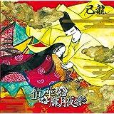 情ノ華/朧月夜【A:初回限定盤】