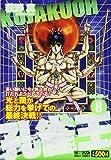 孔雀王8最後の闘い! (ミッシィコミックス)