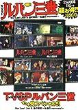 TVSP ルパン三世イッキ見スペシャル!!! the Last Job &血の刻印 永遠のmermaid (<DVD>)