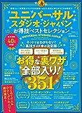 【お得技シリーズ144】ユニバーサル・スタジオ・ジャパンお得技ベストセレクション (晋遊舎ムック)