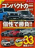 Vol.111 2019年 コンパクトカー のすべて (モーターファン別冊 統括シリーズ)
