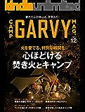 ガルヴィ 2019年12月号 [雑誌]