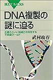 DNA複製の謎に迫る 正確さといい加減さが共存する不思議ワールド (ブルーバックス)