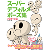 Super Deformed Pose Collection Chibi Characters HOBBY JAPAN Workbook (Japanese Edition)