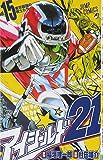 アイシールド21 (15) (ジャンプ・コミックス)