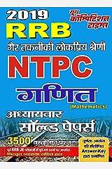 MATHEMATICS (2019 RRB NTPC): 2019 RRB NTPC (20190609 Book 375) (Hindi Edition) Kindle Edition