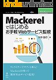 Mackerelではじめるお手軽Webサービス監視 (技術の泉シリーズ(NextPublishing))