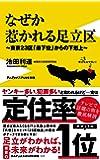 なぜか惹かれる足立区 - 東京23区「最下位」からの下剋上 - (ワニブックスPLUS新書)