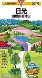 山と高原地図 日光 白根山・男体山 2017 (登山地図 | マップル)