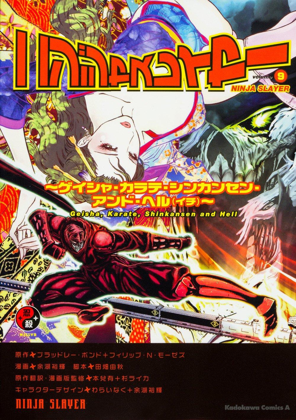 NINJA SLAYER Vol.9: KADOKAWA: 9784041048184: Amazon.com: Books