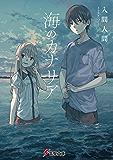 海のカナリア (電撃文庫)