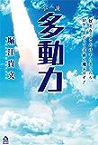 小説 多動力 (APeS Novels)