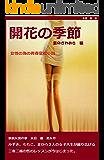 開花の季節: 蕾のざわめき編 女性の為の青春官能小説