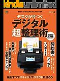 デスクが片づくデジタル超整理術[雑誌] flick!特別編集