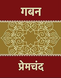Godan hindi edition ebook munshi premchand gaban hindi edition fandeluxe Image collections