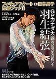 フィギュアスケート日本男子応援ブック Vol.11