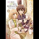 羽山先生と寺野先生は付き合っている: 2 (百合姫コミックス)