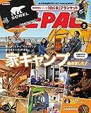 BE-PAL(ビーパル) 2018年 02 月号 [雑誌]