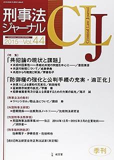 刑事法ジャーナル v.43 特集:証...
