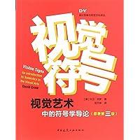 视觉符号(视觉艺术中的符号学导论原著第3版)/设计思维与视觉文化译丛