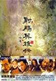 射鵰英雄伝 DVD-BOX 1+2 11枚組
