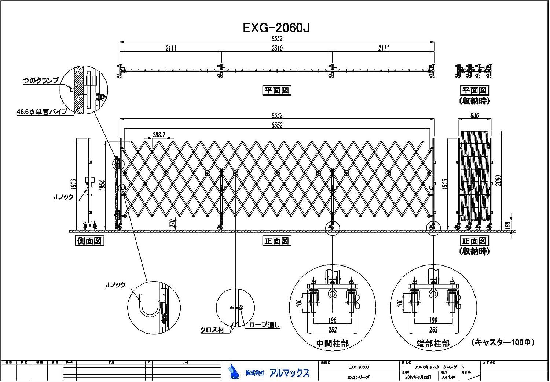 傾斜地対応ゲート アルミゲート EXG-2060J キャスターゲート オールアルミ製 アルマックス正規品