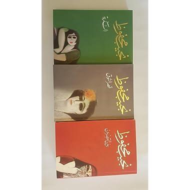 Naguib Mahfouz Al - Sukkariya Trio ثلاثية نجيب محفوظ السكرية قصر الشوق بين القصرين مجموعة 3 كتب