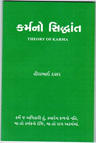 Theory of Karma-Gujarati(karmano siddhant)