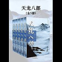 金庸作品集:天龙八部(新修版)(全5册)