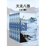 天龙八部(新修版)(全5册)(国际正版)Demi-Gods and Semi-Devils (Licensed for International Sales) (Chinese Edition)