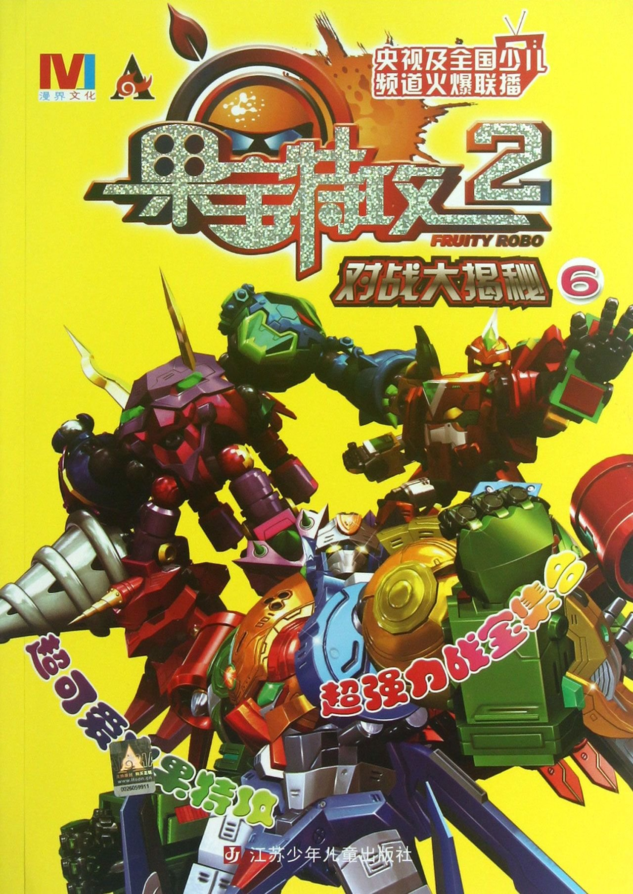 Download Fruit Robo-2 Secret in Fight 6 (Chinese Edition) pdf