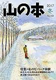 山の本 102号