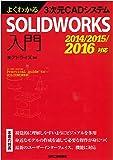 よくわかる3次元CADシステムSOLIDWORKS入門―2014/2015/2016対応―