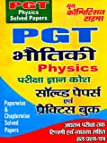 PGT physics Solved papers & Practice Book