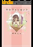 カタコイ・カノン(3) (バンブーコミックス 4コマセレクション)