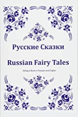 Russkie skazki. Russian Fairy Tales. Bilingual Book in Russian and English: Dual Language Russian Folk Tales for Kids (Russian-English Edition) (Russian and English Edition) Paperback