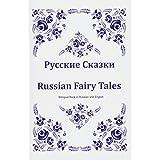 Russkie skazki. Russian Fairy Tales. Bilingual Book in Russian and English: Dual Language Russian Folk Tales for Kids (Russia
