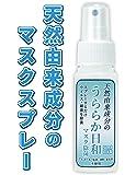 【マスクスプレー/マスク除菌・抗菌/感染症・花粉対策】 うららか日和 マスク除菌 50ml 250回プッシュ可能 。アルコール・塩素・香料・着色料不使用の安全性を重視した成分 UR-M050