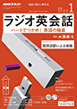 NHKラジオ ラジオ英会話 2019年 1月号 [雑誌] (NHKテキスト)