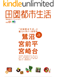 田園都市生活 Vol.61[雑誌]