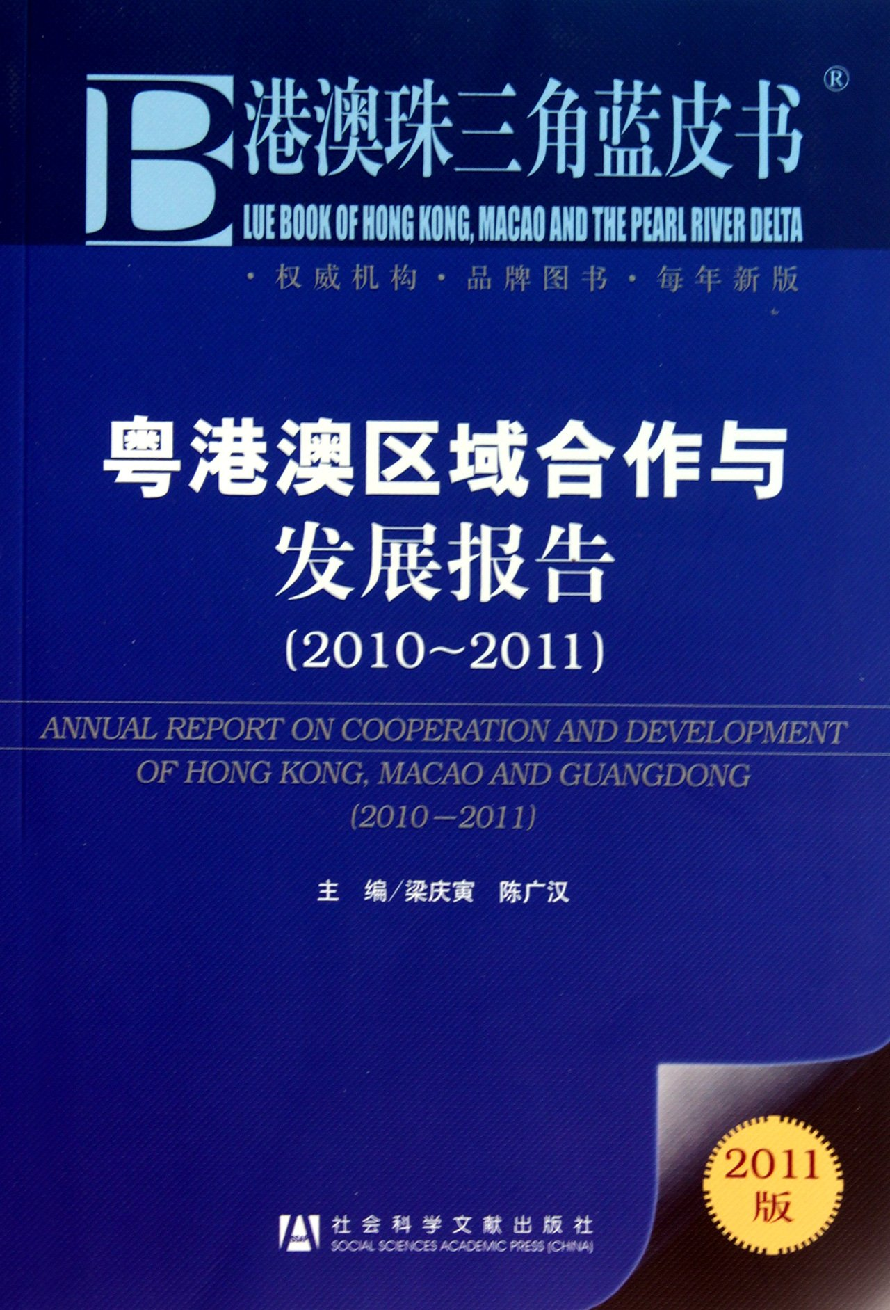 Download Annual Report on Cooperation and Development in Hong Kong, Macao and Guangdong2010-2011 (Chinese Edition) PDF